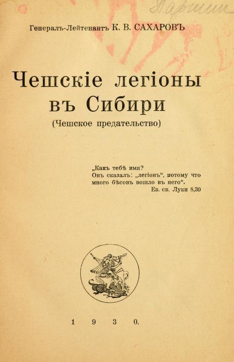 <em>Чешские легионы в Сибири: (чешское предательство)</em><br /> <em>The Czech Legions in Siberia: Czech Betrayal</em>