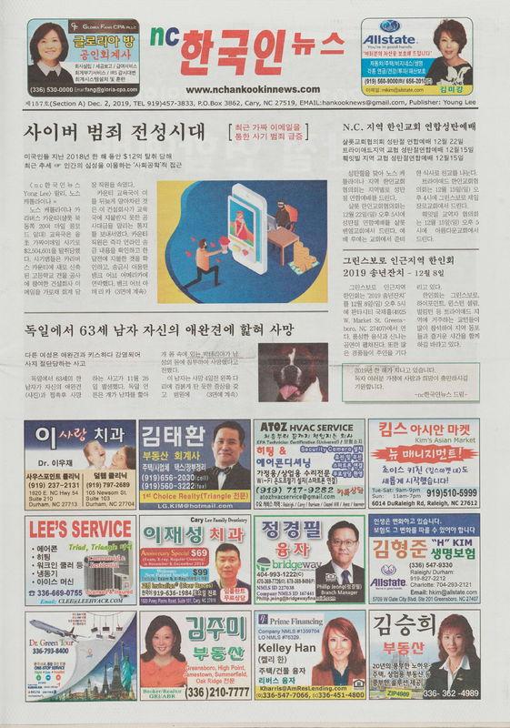 NC Hankookin News: The Korean Language Newspaper