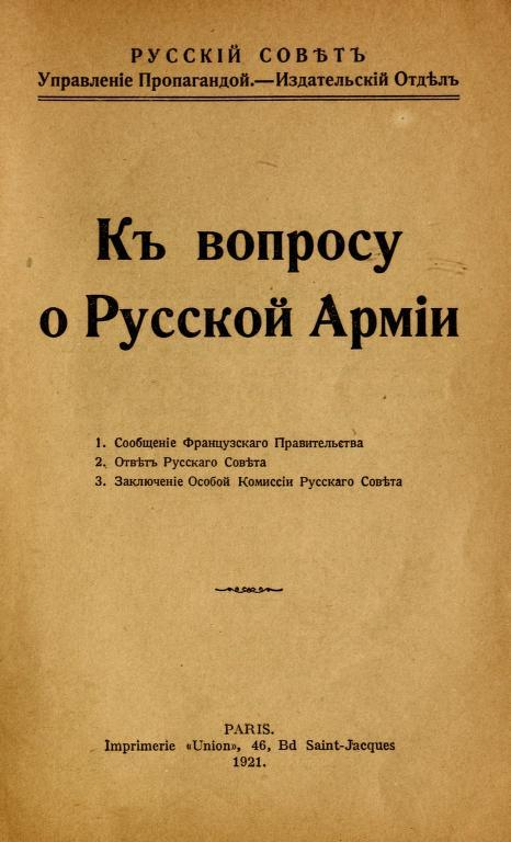 К вопросу о Русской Армии <br /> On the Question of the Russian Army