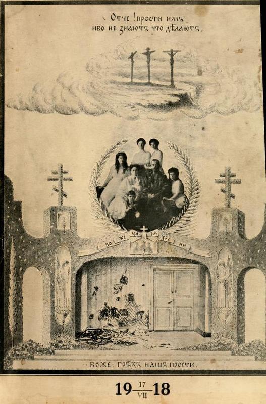 Скорбная памятка, 1918--17 июля -- 1928<br /> Commemorative Album, 1918–July 17–1928