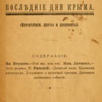 Последние дни Крыма<br />The Last Days of Crimea