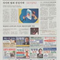 front cover of NC Hankookin News: The Korean Language Newspaper by NC Hankookin News