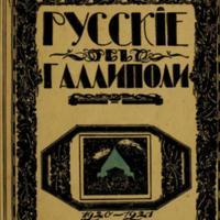 Русские в Галлиполи &lt;br /&gt;<br /> Russians in Gallipoli