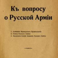 К вопросу о Русской Армии  On the Question of the Russian Army