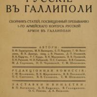 Русские в Галлиполи  Russians in Gallipoli