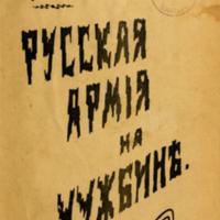 russkaiaarmiiana00dava_0001.jpg