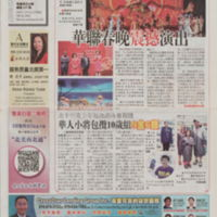front cover of The China Press Weekly: The Chinese language Newspaper by The China Press, Carolinas edition